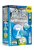 ソースネクスト 驚速 for Windows (Uメモ)