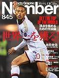 Sports Graphic Number (スポーツ・グラフィック ナンバー) 2014年 1/30号 [雑誌]