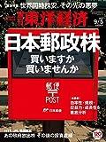週刊東洋経済 2015年 9/5号[雑誌]