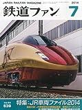 鉄道ファン 2014年 07月号 [雑誌]