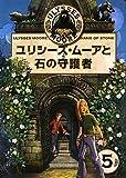 石の守護者 (ユリシーズ・ムーア冒険物語)