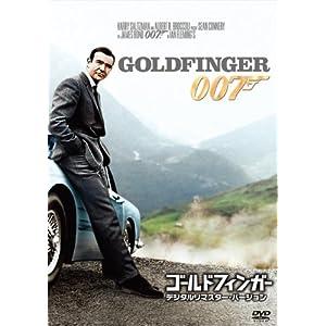 ゴールドフィンガー(デジタルリマスター・バージョン) [DVD]