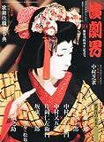 演劇界 2011年 10月号 [雑誌]