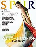 SPUR (シュプール) 2016年5月号 [雑誌]
