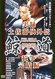 実録・鯨道 抗争完結編 [DVD]