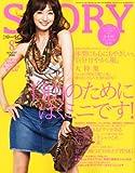 STORY (ストーリー) 2010年 08月号 [雑誌]