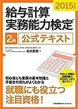 2015年度版 給与計算実務能力検定(R)2級公式テキスト