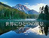 ナショナルジオグラフィック カレンダー2017 世界にひとつの風景【買切】