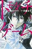 トモダチゲーム(1) (少年マガジンコミックス)