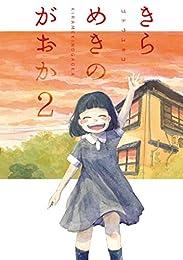 きらめきのがおか(2) (ヤングマガジンコミックス)