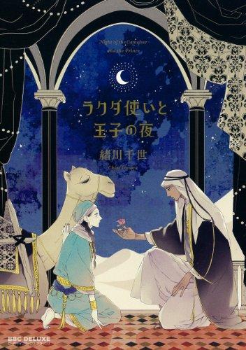 ラクダ使いと王子の夜 (ビーボーイコミックスデラックス)