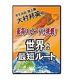東京高校陸上部 大村邦英の 最高スピードに挑戦!世界への最短ルート