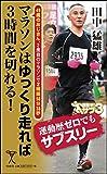 マラソンはゆっくり走れば3時間を切れる!  49歳のおじさん、2度目のマラソンで2時間58分38秒 (ソフトバンク新書)