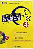 新托福口?真?4 TOEFL SPEAKING