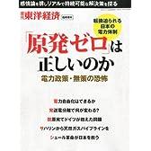 週刊 東洋経済増刊 「原発ゼロ」は正しいのか 2012年 11/2号 [雑誌]