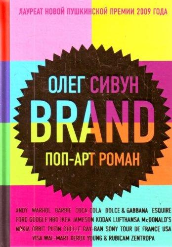 Brand. Pop-Art romance / Brand. Pop-art roman