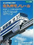 北九州市制40周年 北九州モノレール [DVD]
