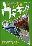 さっぽろ健康ウォーキング-歩くことから始める健康づくり MGBOOKS (MG BOOKS)
