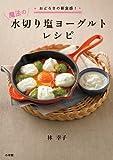 魔法の水切り塩ヨーグルトレシピ: おどろきの新食感! (LADY BIRD 小学館実用シリーズ)