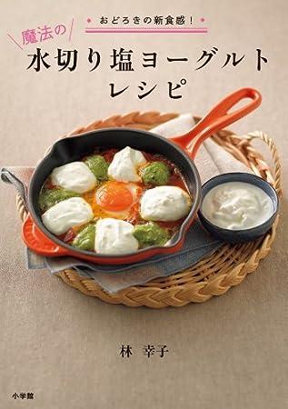 魔法の水切り塩ヨーグルトレシピ: おどろきの新食感!