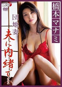 橋本マナミ「団地妻/夫に内緒で」 [DVD]