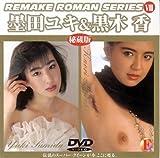 REMAKE ROMAN SERIESVIII 墨田ユキ&黒木香 [DVD]