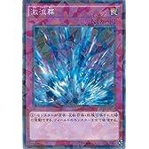 遊戯王カード  SPTR-JP059 激流葬(パラレル)遊戯王アーク・ファイブ [トライブ・フォース]