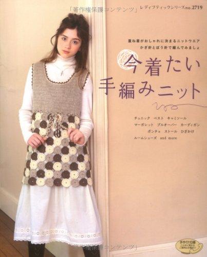 今着たい手編みニット(レディブティックシリーズ no. 2719)
