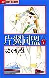 片翼同盟(7) (ジュディーコミックス)