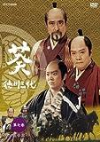 NHK大河ドラマ 葵 徳川三代 第七巻 [DVD]