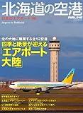 北海道の空港 (日本のエアポート06)