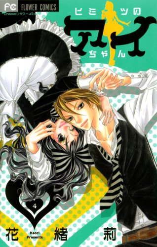 ヒミツのアイちゃん(4) (フラワーコミックス)