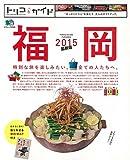 「トリコガイド福岡2015」に掲載されました。