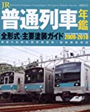 JR普通列車年鑑 2009-2010 (イカロス・ムック)