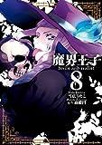 魔界王子devils and realist: 8 (ZERO-SUMコミックス)