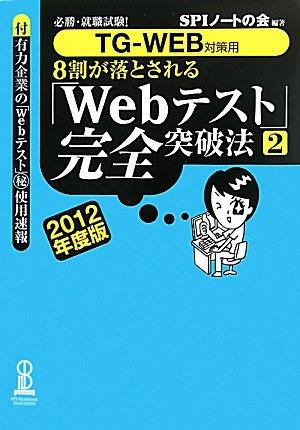 8割が落とされる「Webテスト」完全突破法