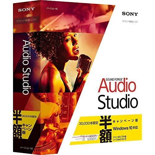 Sound Forge Audio Studio 10 半額キャンペーン版