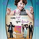 OST盤【パパ3人ママ1人】[廃盤]ユジン、チョ・ヒョンジェ、ジェヒ、ユン・サンヒョン