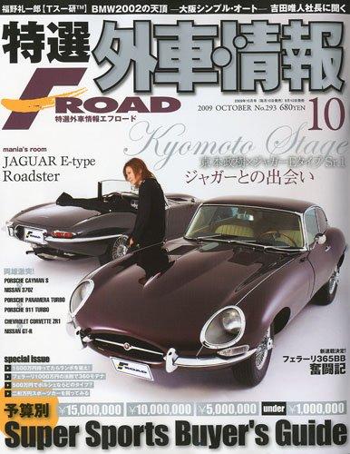 特選外車情報 F ROAD (エフロード) 2009年 10月号 [雑誌]