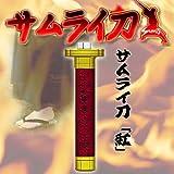 サムライ刀 (紅)