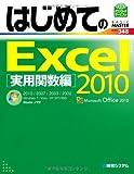 はじめてのExcel2010実用関数編 (BASIC MASTER SERIES)