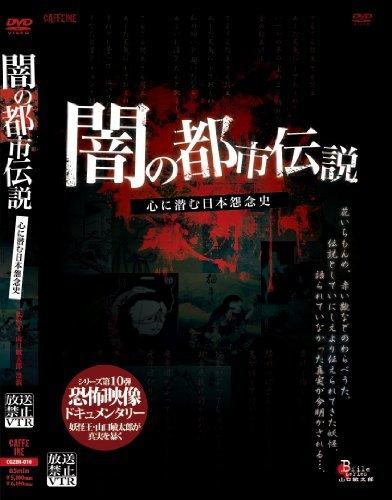 special-interest-hoso-kinshi-vtr-yami-no-toshi-densetsu-kokoro-ni-hisomu-nihon-onnenshi-japan-dvd-cg
