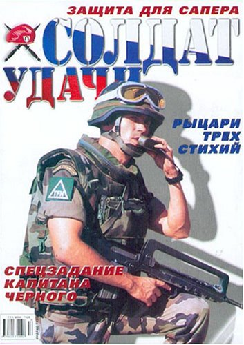 Soldat Udachi