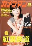 カメラマン 2013年 10月号 [雑誌]