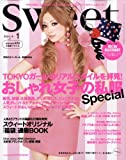 sweet (スウィート) 2009年 01月号 [雑誌]
