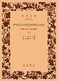 ゲマインシャフトとゲゼルシャフト―純粋社会学の基本概念〈上〉 (岩波文庫)