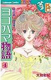 ヨコハマ物語(4) (講談社コミックスフレンド (944巻))