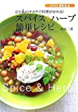スパイス&ハーブ簡単レシピ―ひと匙のチカラで料理がかわる! (SERIES食彩生活)