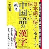 日本語に似ているようで似ていない 中国語の「漢字」 (ニホンゴニニテイルヨウデニテイナイ チュウゴクゴノ「カンジ」)