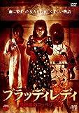 ブラッディレディ 路地裏のコッペリウス[DVD]